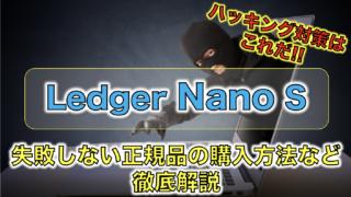 【ハッキング対策】すぐ分かる!資産管理の『Ledger Nano S(レジャーナノS)』失敗しない正規品の購入方法などを徹底解説!
