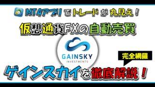 【完全版】MT4アプリで運用が丸見え!? 暗号資産(仮想通貨)FXのMAM自動売買『GAINSKY(ゲインスカイ)』を徹底解説!