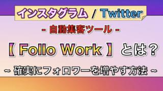 インスタグラム & Twitter 自動集客ツール『FolloWork』とは?確実に集客効率アップさせる方法。
