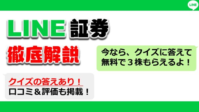 【無料で3株GET】LINE証券を徹底解説[クイズの答え、口コミ、評価、お得な開設方法]