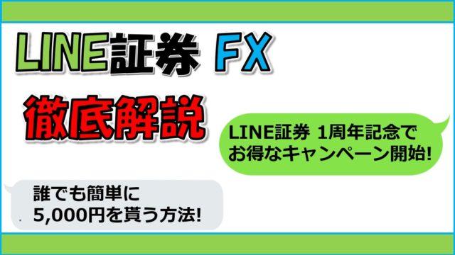 【超お得なキャンペーン】LINE証券 FXを口座開設して『誰でも簡単に失敗しないで5,000円を貰う方法』を徹底解説!