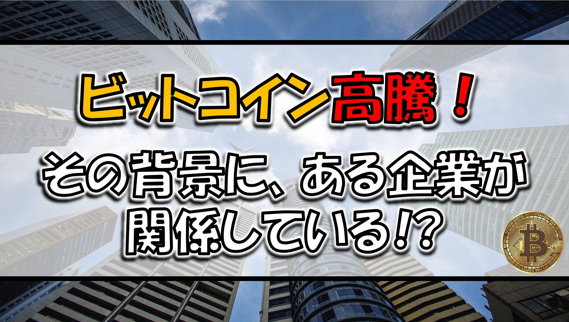 高騰を続けるビットコイン(前):【公式】データ・マックス NETIB-NEWS