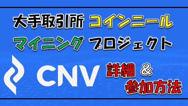 【CNV】大手取引所Coineal(コインニール)が仕掛けるマイニングの詳細と参加方法