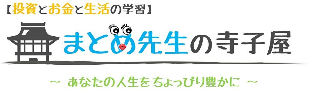 【投資×お金×生活】まとめ先生の寺子屋