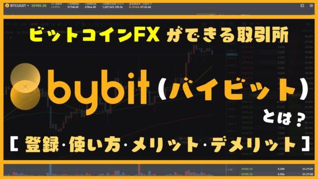 【取引所】Bybit(バイビット)とは?[特徴・登録・メリット・デメリット・評判・追証はある?]