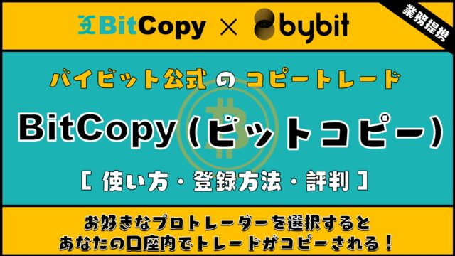 【Bybit公式コピトレ】BitCopy(ビットコピー)は稼げる?[使い方・登録方法・評判]