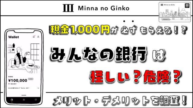 【1000円もらえる】みんなの銀行は怪しい?危険?[本当のメリット・デメリット]